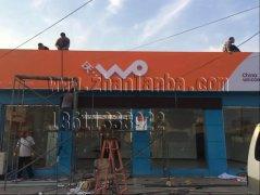 中国联通沃门头灯箱采用3M灯箱布+3M橙色贴膜