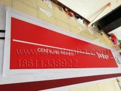 中原地产采用3M灯箱布PIII覆3M灯箱贴膜2208-533红色贴膜制作的门头灯箱招牌
