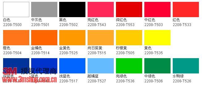 3M贴膜2208系列电子版色卡