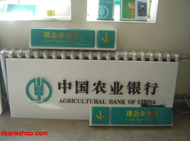 农业银行标牌标识产品集合