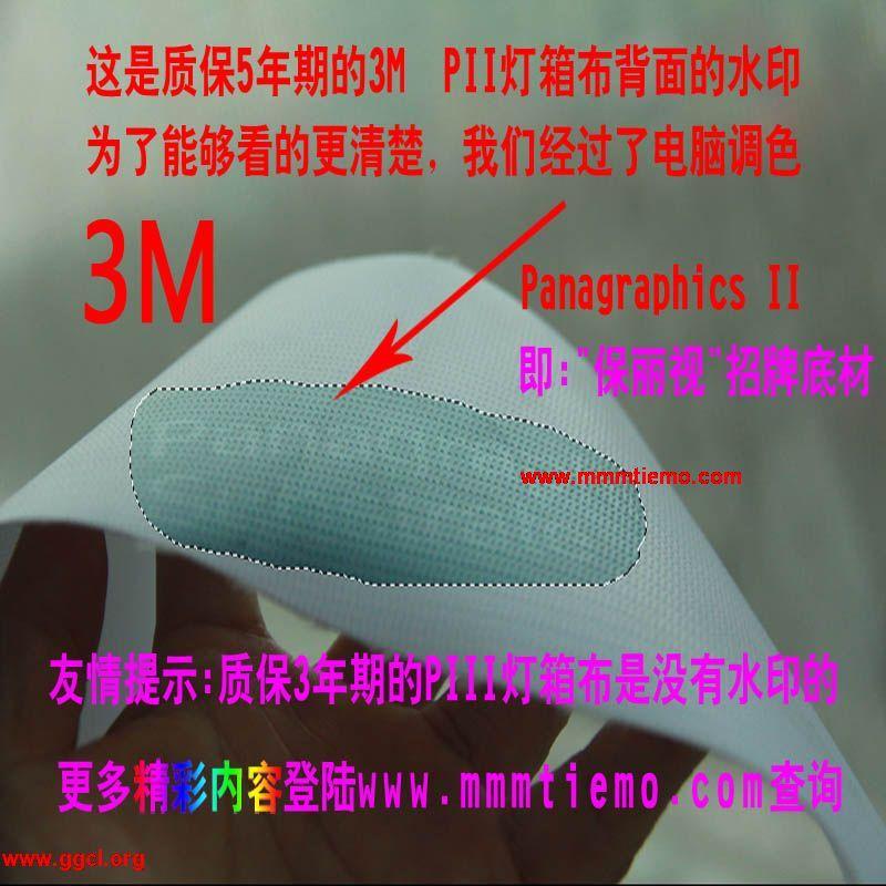 中国移动3M贴膜灯箱布画面