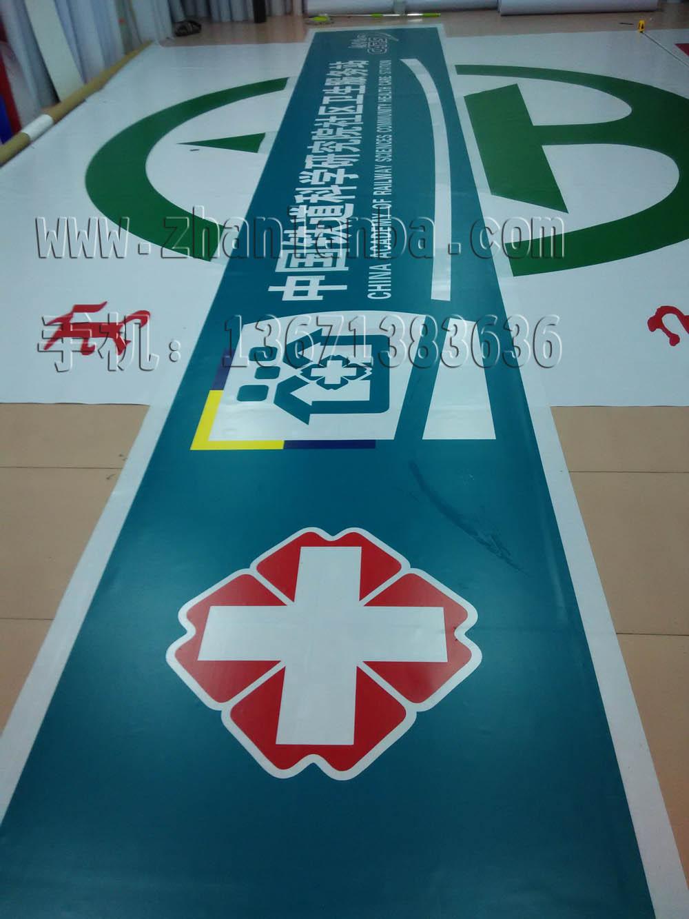铁科院卫生服务站采用3M灯箱布贴膜制作的灯箱画面